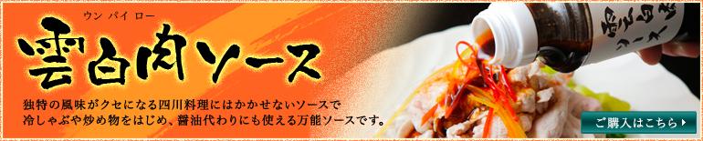 雲白肉ソース