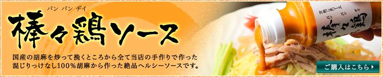 棒々鶏ソース